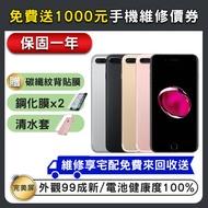 【福利品】APPLE iPhone 7 Plus 256G 5.5吋 智慧型手機 外觀99成新 電池健康度100% (贈藍芽耳機+行動電源)