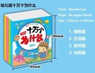 [READY STOCK]One Hundred Thousand Why Children Edition(4books) [现货] 幼儿版十万个为什么(4本)