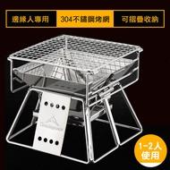 【Campingmoon】一人獨享可收納摺疊304不鏽鋼烤肉架(AD144)