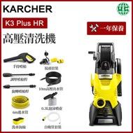 德國高潔 - K 3 PLUS HR 高壓清洗機 洗車水槍家用洗車機 洗車神器捲軸收納款(平行進口)