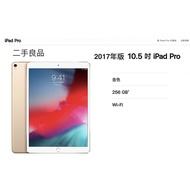 二手良品! Apple iPad Pro 10.5吋 Wi-Fi版 256G 金色 MPF12TA/A
