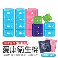 [單包入] 愛康超透氣衛生棉 日用 夜用 加長 護墊 涼感 抑菌 透氣 6款可選