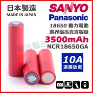 【原裝】松下三洋 NCR 18650GA 10A 動力電池 3500mAh 平頭尖頭保護板 非 18650B