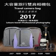 歐系大容量旅行相機包送防雨罩