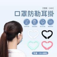 【FAV】口罩防勒耳掛【1對】口罩掛勾/口罩護耳神器/矽膠耳套/防勒耳/口罩耳套/口罩減壓套/型號:245