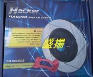 盛揚 本田 HONDA ACCORD K9 2.0(前盤) 加大碟盤 煞車畫線碟盤 302mm 全新 Hacker 駭客
