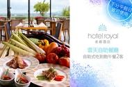 礁溪老爺酒店-雲天自助餐廳