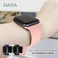 【DAYA】Apple Watch 1/2/3/4/5  38/40mm 純色矽膠運動替換手環錶帶-粉