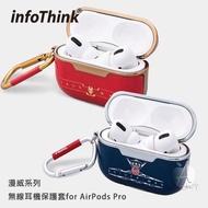 【歐雅英雄主題館】infoThink 漫威系列 AirPods Pro 專用 無線耳機保護套 蜘蛛人 鋼鐵人