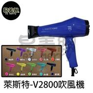 《現貨》萊斯特-V2800吹風機【易美網 ezmerry】
