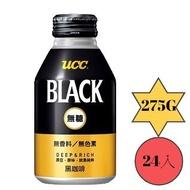 代購 UCC BLACK無糖黑咖啡 含發票 限宅配 1箱 一箱24入 一罐275g 咖啡