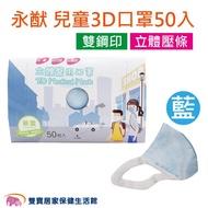 永猷 兒童3D口罩50入 藍色 台灣製 立體醫用口罩 醫療口罩 三層口罩 符合CNS14774標準