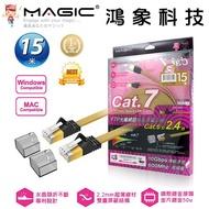MAGIC 鴻象科技 15M Cat.7 FTP 光纖網路 極高速 扁平線 RJ45 網路線 (CAT7-F15GD)