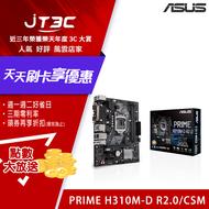 ASUS 華碩 PRIME H310M-D R2.0/CSM 主機板(4718017111263)