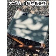 【野道家】cAmP33 白蠟木折疊椅 露營椅 排隊椅 小椅子