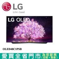 LG樂金48型OLED 4K AI物聯網電視OLED48C1PSB含配送+安裝