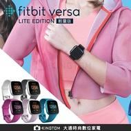 Fitbit Versa Lite 智慧體感記錄器 運動手環 防水 公司貨 保固一年