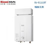 Rinnai林內熱水器 RU-B1221RF 屋外抗風型12公升-桶裝瓦斯