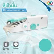 RAINBEAU จักรเย็บผ้า จักรเย็บผ้ามือถือ จักรเย็บผ้ามือ จักรเย็บผ้าพกพา จักรเย็บผ้าไฟฟ้ามือถือ จักรมือถือ จักรเย็บผ้าขนาดเล็ก พกพาสะดวก มีให้เลือก 3 สี ขนาด: 7 x 3.5 x 20 เซนติเมตร จำนวน 1 ชิ้น
