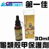 [第一佳水族寵物] 台灣OTTO奧圖龜類殼甲保護劑RME07亮光劑 30ml 長效配方水龜陸龜蛇適用免運費