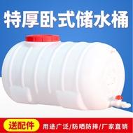 [褥氏]精品熱賣-家用儲水桶臥式加厚食品級塑膠桶大容量水桶家用帶蓋儲水箱