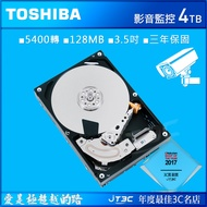 TOSHIBA 【監控型】 4TB MD04ABA400V (3.5吋/128M/5400轉/SATA3/三年保) 監控硬碟