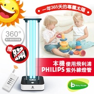 [ Baby House ] 正品一年保固 愛兒房紫外線殺菌消毒燈 (飛利浦燈管)