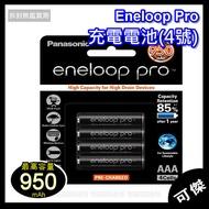 Panasonic 國際 eneloop pro 低自放電充電電池AAA 4號 4顆裝 BK-4HCC 可傑