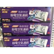 【3M】淨呼吸專業級捲筒式靜電空氣濾網 38*180cm 9809-R