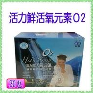 活力纖活氧元素 20包  大量可議價【杜拉格生活藥妝網】