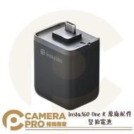 ◎相機專家◎ 現貨 Insta360 One R 豎拍電池 原廠配件 鋰電池 1190mAh 不含主機 其他配件 公司貨
