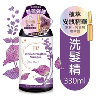 【hot  sale】 Tc Purple Strong Shampoo 330ml | TC紫强健洗发精330ml