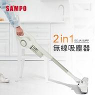 SAMPO聲寶 2in1旋風高效無線吸塵器EC-JA13URP