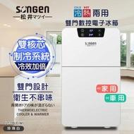 SONGEN松井まつい 冷暖兩用 18L 雙門數控電子冰箱/冷藏箱/保溫箱/小冰箱(CLT-18BH)