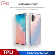 Samsung Note8/9/10/10+ S8/8+/9/9+/10/10+ เคสมือถือ Ultimate Protection Samsung Galaxy Note 8 Note 9 Note 10 Note 10Plus S8 S8 Plus S9 S9 Plus S10 S10 Plus TPU Phone Case Caravan Transparent Note9 Shock Proof เคสมือถือ