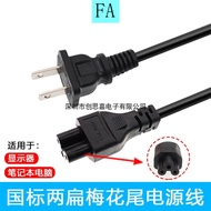 Notebook Power Cord Three-Hole Plum Blossom Computer Monitor Lenovo Hp Dell Asus Charging Cable Plug Round Hole
