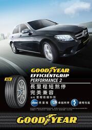 汽噗噗【固特異】EFG Performance 2 225/55/17 EGP2完工價