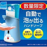 抗武漢肺炎必備自動感應洗手機 日本大缺貨 泡沫定量Muse自動給皂機 小叮噹哆啦A夢洗手機