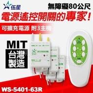 伍星 WS-5401-63R 遙控開關 無線開關 (110/220V通用) 家電控制 電燈 電扇 台灣製【東益氏】另售來客報知器 電鈴