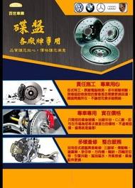 BMW寶馬煞車碟盤安裝E90 E91 E92 E93 318 320 323 325 328 335 M3 318