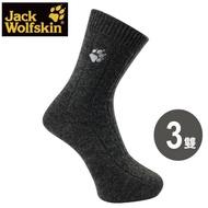 【Jack wolfskin 飛狼】長筒羊毛襪 保暖襪(深灰 / 3雙)