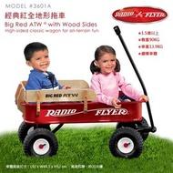 【淘氣寶寶】美國【Radio Flyer】經典紅全地形拖車#3601A型