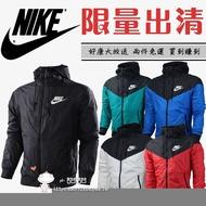限量出清 Nike 耐吉 風行者 運動外套 風衣夾克 連帽外套 防風防水運動服 544120