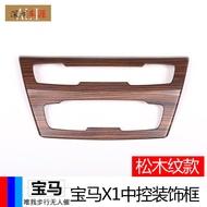適用于16-19款寶馬X1/X2中控框 ABS 松木紋 (1件套)