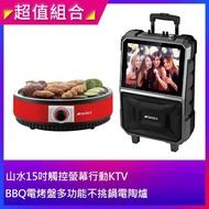 【SANSUI 山水】15吋拉桿式行動KTV(SKTV-T888)+【山水】BBQ電烤盤 多功能不挑鍋電陶爐SEC-H12