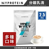 【MYPROTEIN】英國 MYPROTEIN 官方代理經銷 ISOLATE 分離式乳清蛋白粉 2.5公斤(經典原味/英式奶茶)