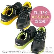 日本代購 TULTEX AZ-51634 安全鞋 工作鞋 塑鋼鞋 鋼頭鞋 作業鞋 輕量 男鞋 女鞋 黑色