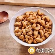 【每日優果】烘焙蜜汁腰果(220G)