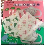 【現貨】 康那香 幼童口罩 小熊柴犬口罩 白兔口罩 恐龍口罩 3D立體口罩 幼幼口罩 兒童口罩 兒童醫療口罩