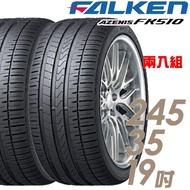 【FALKEN 飛隼】AZENIS FK510 濕地操控輪胎_二入組_245/35/19(FK510)
